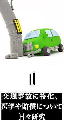 交通事故に特化、医学や賠償について日々研究